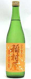 稲村屋 純米大吟醸生原酒 ひやおろし720ml