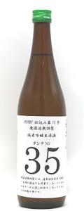 稲村屋 純吟生原 35号 720ml