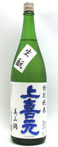 上喜元 特別純米 美山錦55 キモト 1800ml