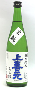 上喜元 特別純米 美山錦55 キモト 720ml