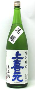 上喜元 特別純米 美山錦55 速醸 1800ml
