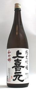 上喜元 純米吟醸 山田錦1800ml