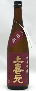 上喜元 純米吟醸 山田穂60 720ml
