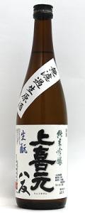上喜元 純米吟醸 無濾過生原酒 キモト造り 八反 720ml