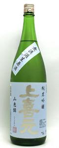 上喜元 純米吟醸 山恵錦 無濾過生原酒 1800ml
