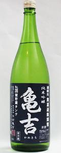 亀吉 純米無吟醸無濾過生原酒35号1800ml