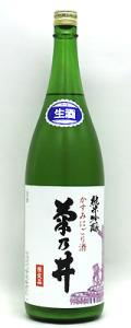 菊乃井 純米吟醸  かすみにごり酒 1800ml