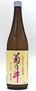 菊乃井 しぼりたて生原酒 ヌーボー 720ml