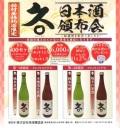 久○ 日本酒頒布会(720ml×4)