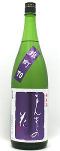 まんさくの花 巡米酒70 雄町 30BY 1800ml