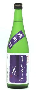 まんさくの花 巡米酒70 雄町 30BY 720ml