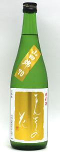まんさくの花 巡米酒70 山田錦 30BY  720ml