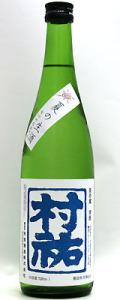 村祐 夏の生酒 720ml