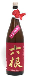 六根 ルビー 純米吟醸 夏酒 生 1800ml
