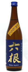 六根 サファイア 純米吟醸 ひやおろし 720ml
