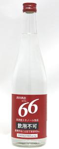 酒田酒造 ALC.66 720ml