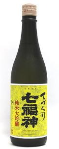 てづくり七福神 純米大吟醸 720ml