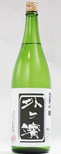 外ケ濱 澄熟吟醸1800