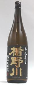 楯野川 純米大吟醸本流辛口 1800ml
