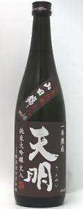 天明 茶 純米大吟醸 山田錦 720ml