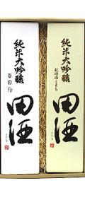 田酒 ギフトセット 720ml×2