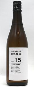 土田 研究醸造 Data15 720ml