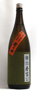 特別純米酒 若乃井 春宝 1800ml