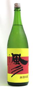 若乃井 特別純米酒 風彡(ふうさん) 1800ml