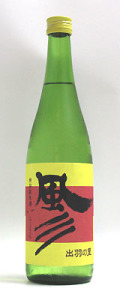 若乃井 特別純米酒 風彡(ふうさん) 720ml