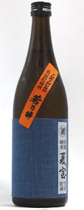 特別純米酒 若乃井 夏宝 720ml