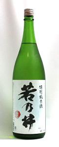 若乃井 特別純米(出羽の里) 1800ml