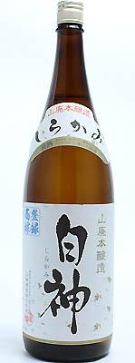 白神 山廃本醸造 1800ml