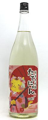 楯野川 純米大吟醸 たてにゃん vol.7 1800ml