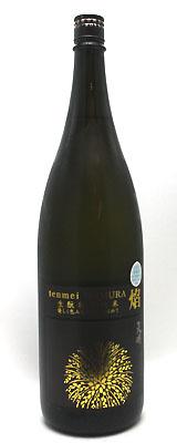天明 焔 生もと 特別純米生 1800ml