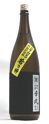 若乃井 純米吟醸 華丸 1800ml