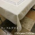 レーステーブルクロス 150cm×230cm