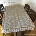 レース刺繍テーブルクロス 100cm×150cm