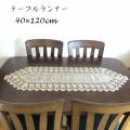 レース刺繍テーブルランナー 40cm×120cm