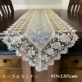 レース刺繍テーブルランナー 40cm×180cm