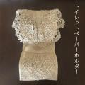レース刺繍トイレットペーパーホルダーカバー