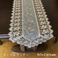レース刺繍テーブルランナー 40cm×230cm