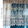 レース刺繍カフェカーテン 45cm×125cm
