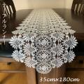 レース刺繍テーブルランナー 35cm×180cm