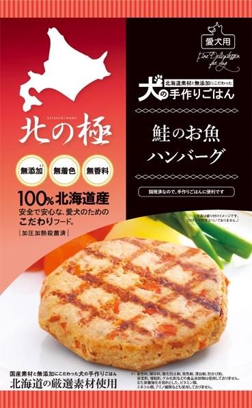 北の極  鮭のお魚ハンバーグ(北海道産100%・無添加)