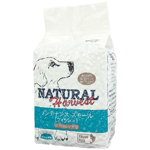 ナチュラルハーベスト ベーシックフォーミュラ メンテナンススモール[フレッシュフィッシュ]■標準粒 ■成犬 ■シニア用 1.59kg|AAFCO栄養基準適用|無添加ドッグフード