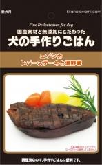 北の極 犬の手作りごはん・エゾシカレバーステーキと温野菜[国産]80g