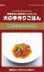 北の極 犬の手作りごはん・野菜とそぼろのトロトロ煮(鹿肉使用)[国産]80g
