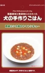 北の極 犬の手作りごはん・野菜とシカ肉のトマトシチュー(鹿肉使用)[国産]80g
