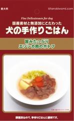 北の極 犬の手作りごはん・旨みたっぷりのエゾシカ肉のポトフ(鹿肉使用)[国産]80g