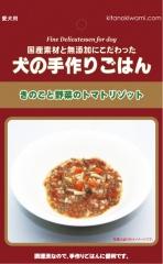 北の極 犬の手作りごはん・キノコと野菜のトマトリゾット(鹿肉使用)[国産]80g
